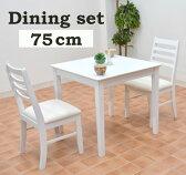 アウトレット ダイニングテーブル 3点セットhd-75wh-3-ac360 幅75cm 【ホワイト】 白 ダイニングテーブルセット 3点 ダイニングセット 2人用 椅子 完成品 木製 かわいい クッション レザー シンプル アウトレット 【r】161