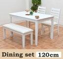 ダイニングテーブルセット 4点セット hd371-120wh-4-ac360 幅120cm 【ホワイト】 白 ダイニングテーブルセット 4点 ダイニングセット ...