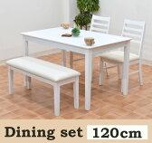ダイニングテーブルセット 4点セット hd371-120wh-4-ac360 幅120cm 【ホワイト】 白 ダイニングテーブルセット 4点 ダイニングセット 4人用 椅子 完成品 木製 かわいい クッション レザー シンプル アウトレット 【r】161