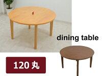 ダイニング丸テーブル110cmダイニングテーブルl4d-368ナチュラルミドルブラウンテーブル円テーブル円形丸型木製天然木北欧4人用4本脚送料無料
