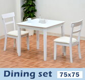 ダイニングテーブルセット 3点 2人用 ホワイト ac2-75-3ab-wh 360 ダイニングテーブル 3点セット 白  木製 天然木 北欧 ダイニングセット 2人掛け アウトレット 161