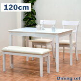 ダイニングセット【幅120cm ベンチ付き】4点 セット ホワイト ac2-120-4ab-wh 360 ダイニングテーブルセット 食卓テーブル テーブル チェア ベンチ 北欧 白 木製 かわいい おすすめ 人気 アウトレット 161