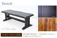 ダイニングテーブルセット4点ベンチ回転椅子和風140cm4人fuget-360ブラウン色うづくり仕上げダイニングテーブル4点セットダイニングセット和室モダン木製天然木低めロータイプアウトレット送料無料
