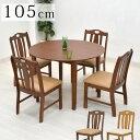 丸テーブル5点セット 105cm ac2-360-ellダイニングテーブルセット 5点 ミドルブラウン ライトブラウン 4人用 円形テーブル 丸型 円型 円卓 サークル 木製 天然木 ダイニングセット ダイニングテーブル チェア おしゃれ モダン 食堂 リビング