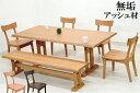 ダイニングテーブルセット 6人掛け ベンチ 6点 北欧 幅 190cm hida-351 ナチュラル ブラウン 椅子4脚+ベンチ ダイニングテーブル 6点セット ダイニングセット 6人用 7人用 木製 天然木 アッシュ材 板座チェア