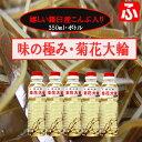 福山酢 菊花大輪スペシャル(羅臼産昆布り)350ml×5本
