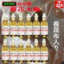 福山酢 菊花大輪(根こんぶ入り)1.8L×12本 おいしい酢、