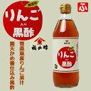 福山酢・りんご入り黒酢【無添加】500ml×1本