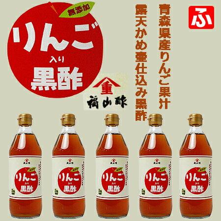 福山酢・りんご入り黒酢【無添加】500ml×5本