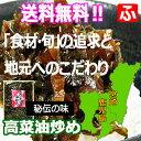 高菜油炒め(大薗漬物)450g×2袋【送料無料】【メール便対応】