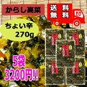 からし高菜・ちょい辛(大薗漬物)270g×5袋「送料無料」【メール便対応】