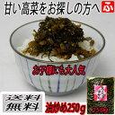 高菜油炒め(大薗漬物)250g×2袋【送料無料】【メール便対応】