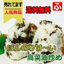 たかな油炒め「大薗漬物」400g×1袋【送料無料】【メール便対応】たかな・タカナ・たか菜・高菜・たかな漬け・高菜の漬物 油炒めたかなの漬物