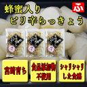 【九州育ち】蜂蜜入りピリ辛らっきょう(大薗漬物)270g×3袋〈旧宮崎育ち〉【送料無料】