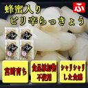 【宮崎育ち】蜂蜜入りピリ辛らっきょう(大薗漬物) 130g×4袋【送料無料】