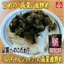高菜油炒め「大薗漬物」130g×2袋【送料無料】【メール便対応】