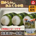 【送料無料】いきいきたかな漬「高菜一枚物」(大薗漬物)1kg×1袋