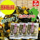 【送料無料】(太陽漬物)九州たかな220g×3袋【メール便対応】