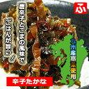 (太陽漬物)辛子たかな150g×1袋【送料無料】宮崎県・都城市より出荷 たかな・タカナ・たか菜・高菜・たかな漬け・高菜の漬物