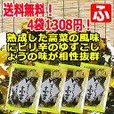 (太陽漬物)ゆずこしょう高菜120g×4袋【送料無料】宮崎県・都城市より出荷