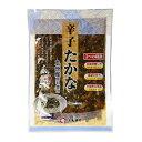 (太陽漬物)辛子たかな150g×1袋【送料無料】【メール便発送】