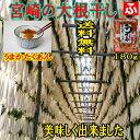 うまか醤油たくあん(上沖産業)180g×1袋【送料無料】