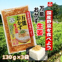 万能おかず生姜(上沖産業)130g×3袋【送料無料】