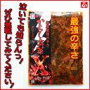 【オニマル】最強の辛さからし高菜エックス120g×1袋【送料無料】