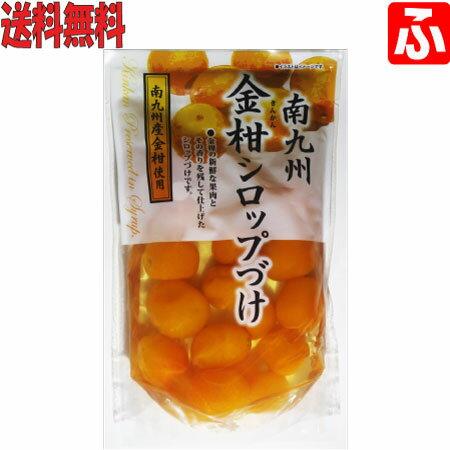 南九州金柑シロップ漬け(上沖産業)160g×1袋【送料無料】