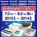 【安心保証付】おまかせ!大容量中古洗濯機!7.0kg〜8.0kg 人気メーカー厳選 2010年〜20 ...