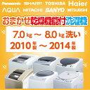 お得なおまかせ!中古乾燥機能付洗濯機7.0kg〜8.0kg 人気メーカー厳選 2010年〜2014年【らくらく家財宅急便限定】