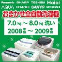 [大人気]おまかせ!中古洗濯機7.0kg?8.0kg 2008年?2009年 人気メーカー厳選で安心