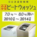 ◆送料込み◆人気のビートウォッシュがこの価格!中古乾燥機能付洗濯機7.0kg〜8.0kg 日立限定 2010年〜2014年
