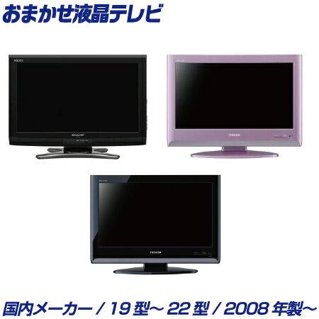 液晶テレビ 中古 テレビ 一人暮らし 送料無料 ...の商品画像