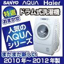特選おまかせ! 中古 ドラム式洗濯乾燥機9.0kg?10.0kg 人気のAQUAシリーズ 【三洋電機