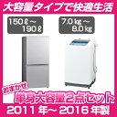 【地域限定で配送・設置費無料】【単身大容量家電セット】冷蔵庫...