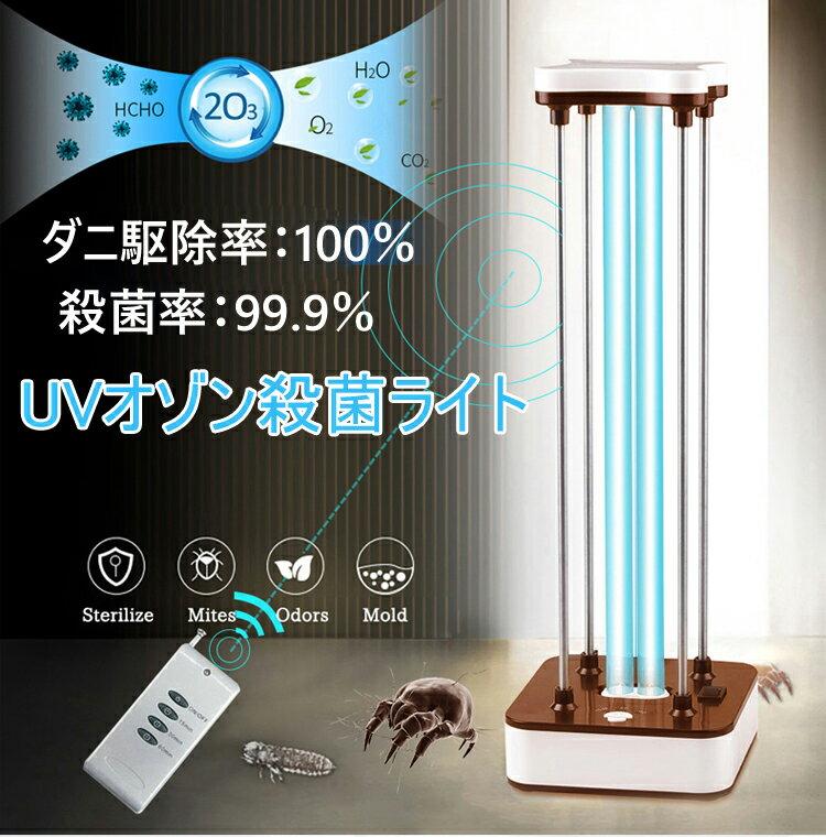 紫外線UVライト ダニ駆除 空気清浄 適用面積~...の商品画像