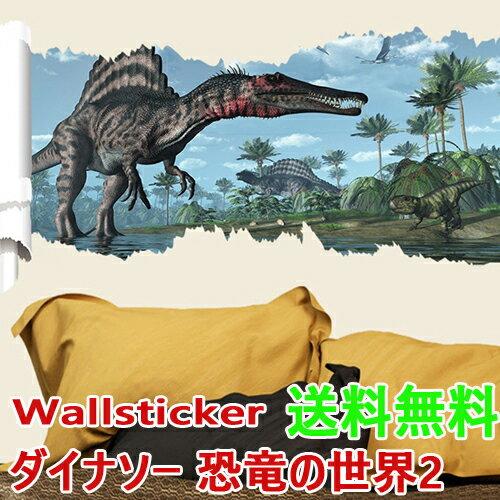 送料無料・あす楽!ウォールステッカー 動物 ふく福 3D 立体感 人気 恐竜 ウォールステッカー 3Dトリックアートダイナソー 恐竜の世界2  壁紙 壁シール 大きサイズ 50*90cm