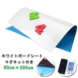 磁石がくっつく! <strong>マグネットシート</strong> ホワイトボード 吸着式 磁石黒板 貼って剥がせるホワイトボード シート 60cm×200cm マーカー3本&イレーサー付き  オフィスの簡易的なホワイトボードや、家族の伝言板など様々な用途でご使用いただけます。【yukata_d19】送料無料
