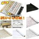 壁紙シール 大理石 シート リメイクシート 巾60cm×5m...
