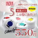 【メール便対応】タカラネイルオリジナル ソークオフカラージェ...