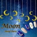 【メール便対応】メタルパーツ 月moon ゴールド2種