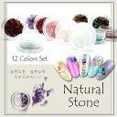 【メール便対応】天然石12種セット ナチュラルストーン ネイルアート UVレジンクラフト 自然石 パワーストーン さざれ石