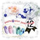 【メール便対応】パステルカラー パールストーン 2色セット/サイズMIX 穴なしタイプ 12種