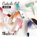 【メール便対応】タカラネイルのキューティクルオイル12種の香り ペンタイプ ジェルネ