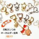 回転カンつき キーホルダー金具 星/ハート 5個入り【メール...