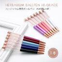 ハーバリウムペン Ver.2 ハイクオリティー ピンクゴール...