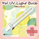 UVライト ジェルネイル用 UVネイルライト 交換用UV管(...