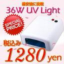 【最安挑戦中】UVライト ホワイト ジェルネイル用 36W ...
