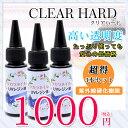 【メール便対応】クリアハード Clear Hard レジン液 ハード25g×3本セット セットでお買い得